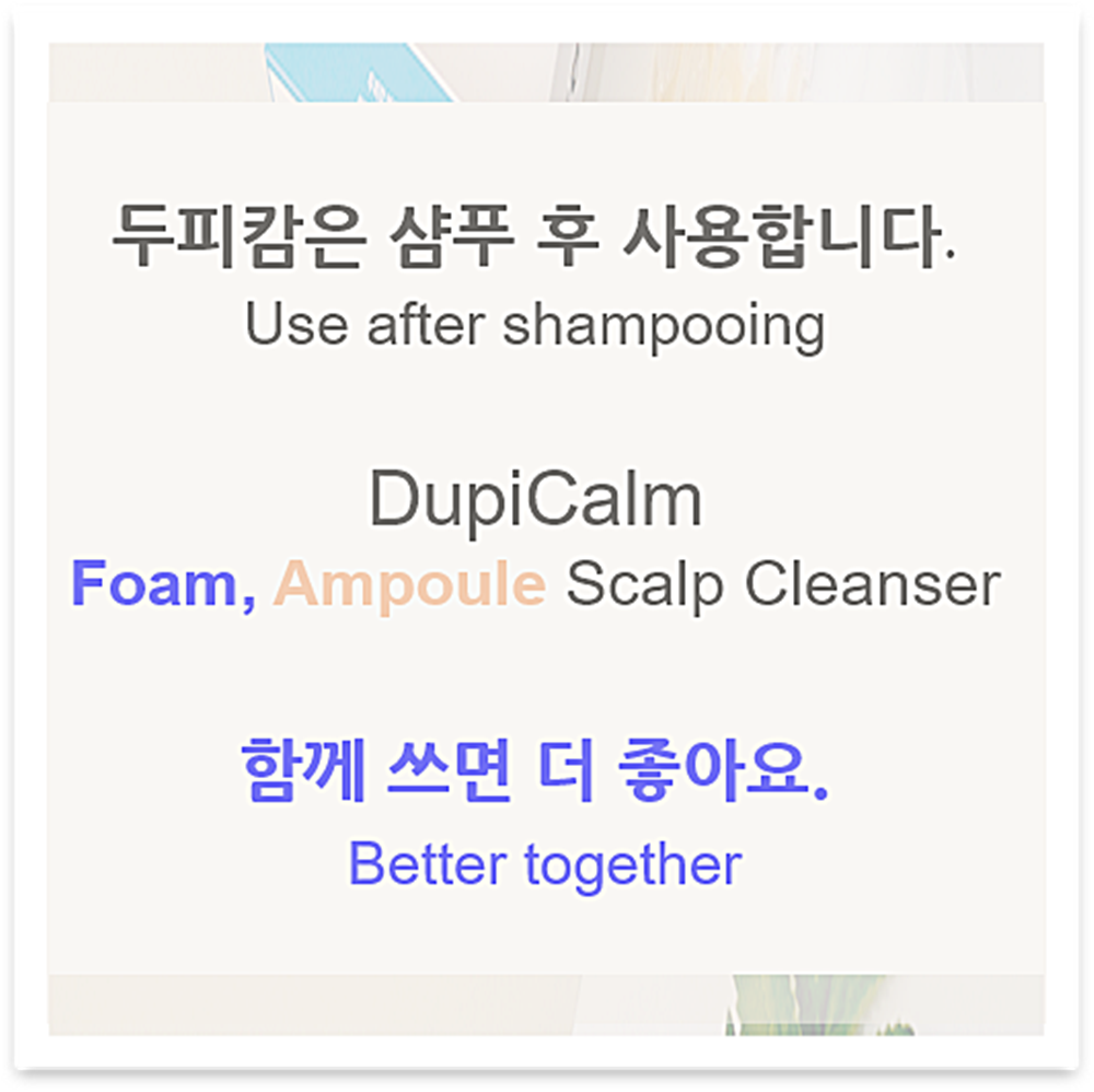 두피캄 앰풀 스칼프 클렌저(DASC20), 앰풀 0.8mL × 20개 (20 회분)
