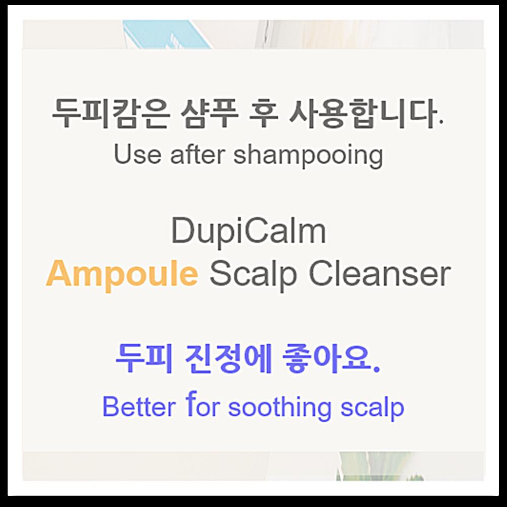 두피캄 앰풀 스칼프 클렌저(DASC02), 앰풀 0.8mL × 2개(2 회분)