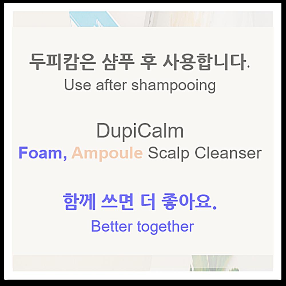 두피캄 폼/앰풀 스칼프 클렌저 세트(DFSC150+DASC02) 민감성 두피용